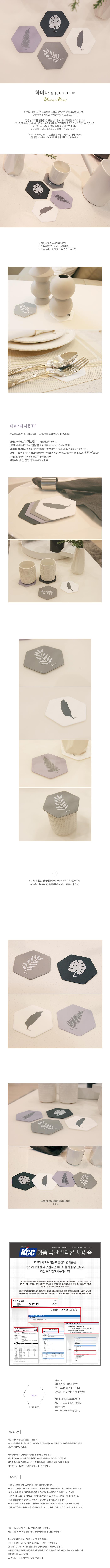 하바나 실리콘 티코스터 4P SET - 탭아트갤러리, 7,500원, 컵받침/뚜껑/홀더, 컵받침